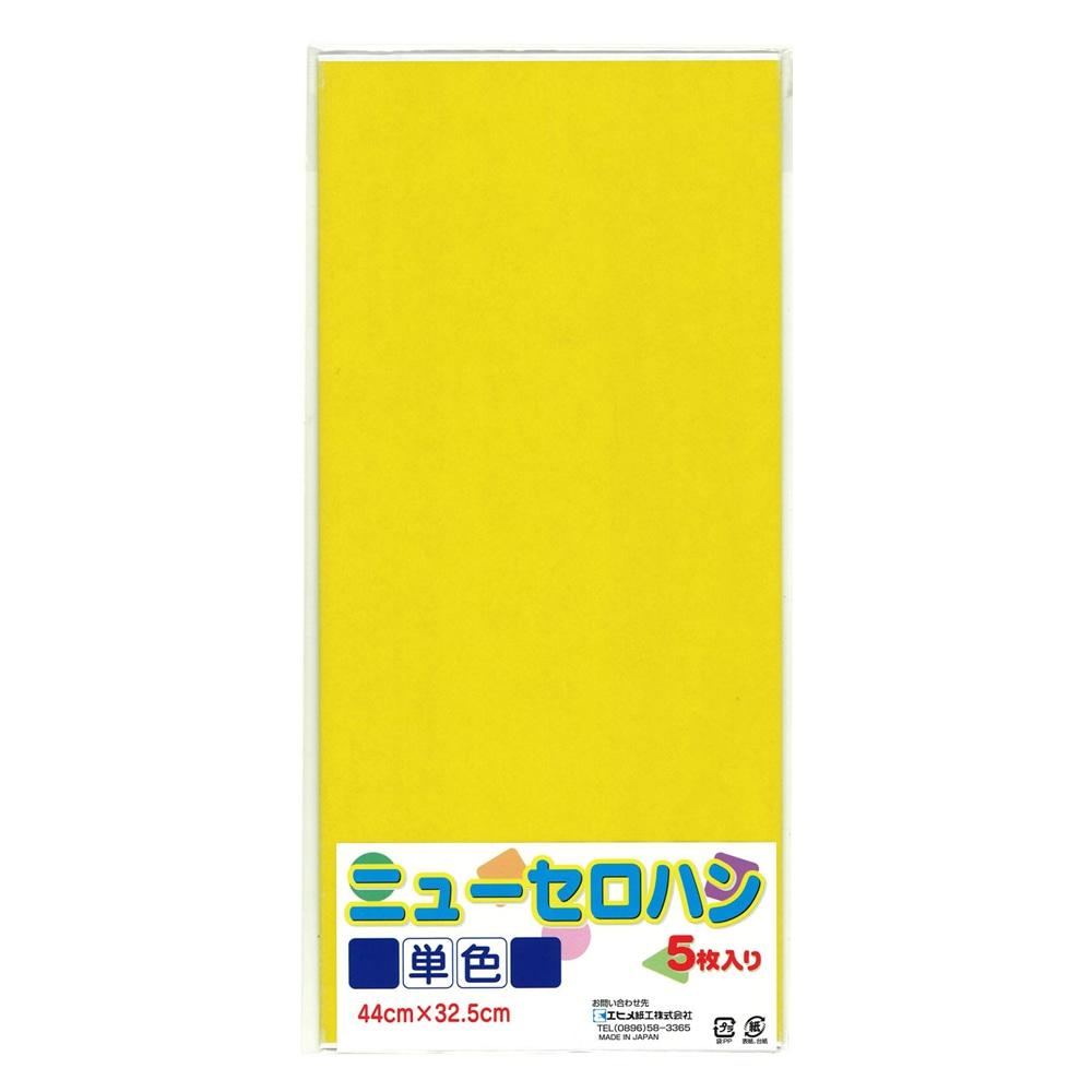K セロハン 単色 黄 5枚