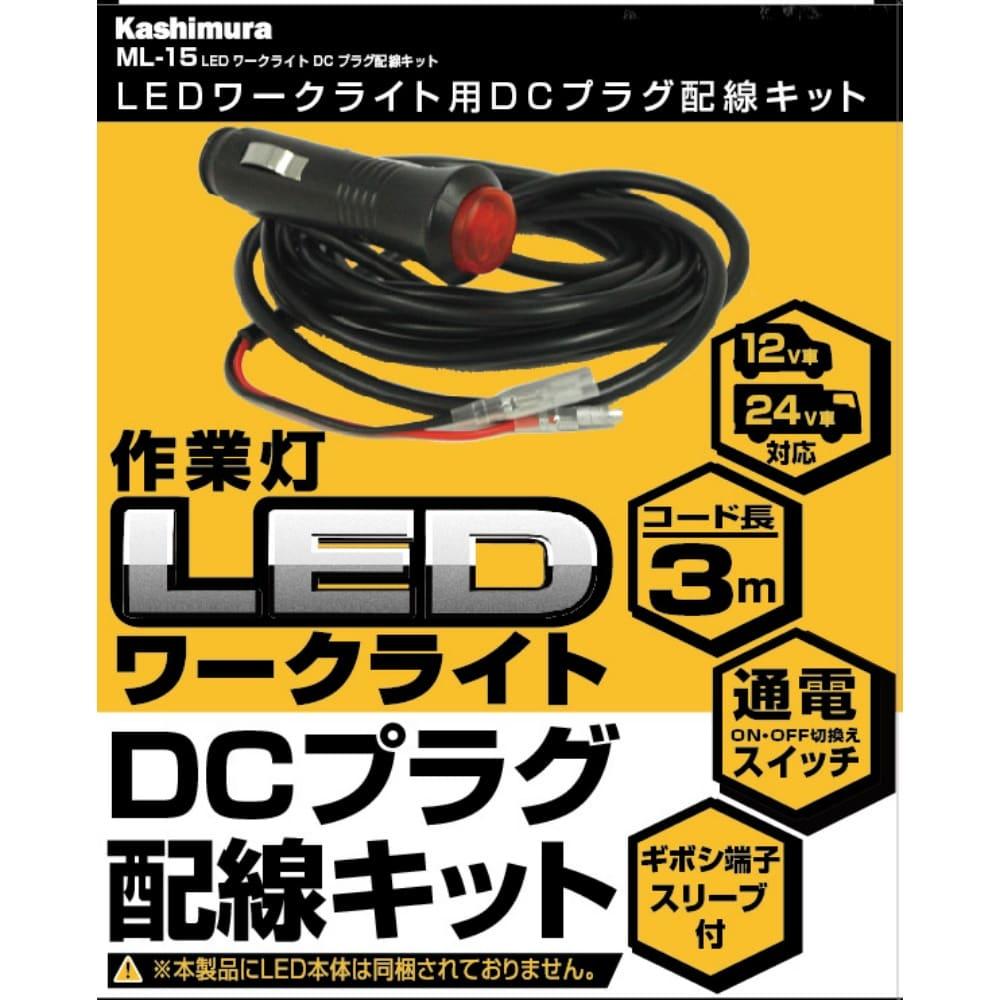 カシムラ LEDワークライト用DCプラグ配線キット ML-15