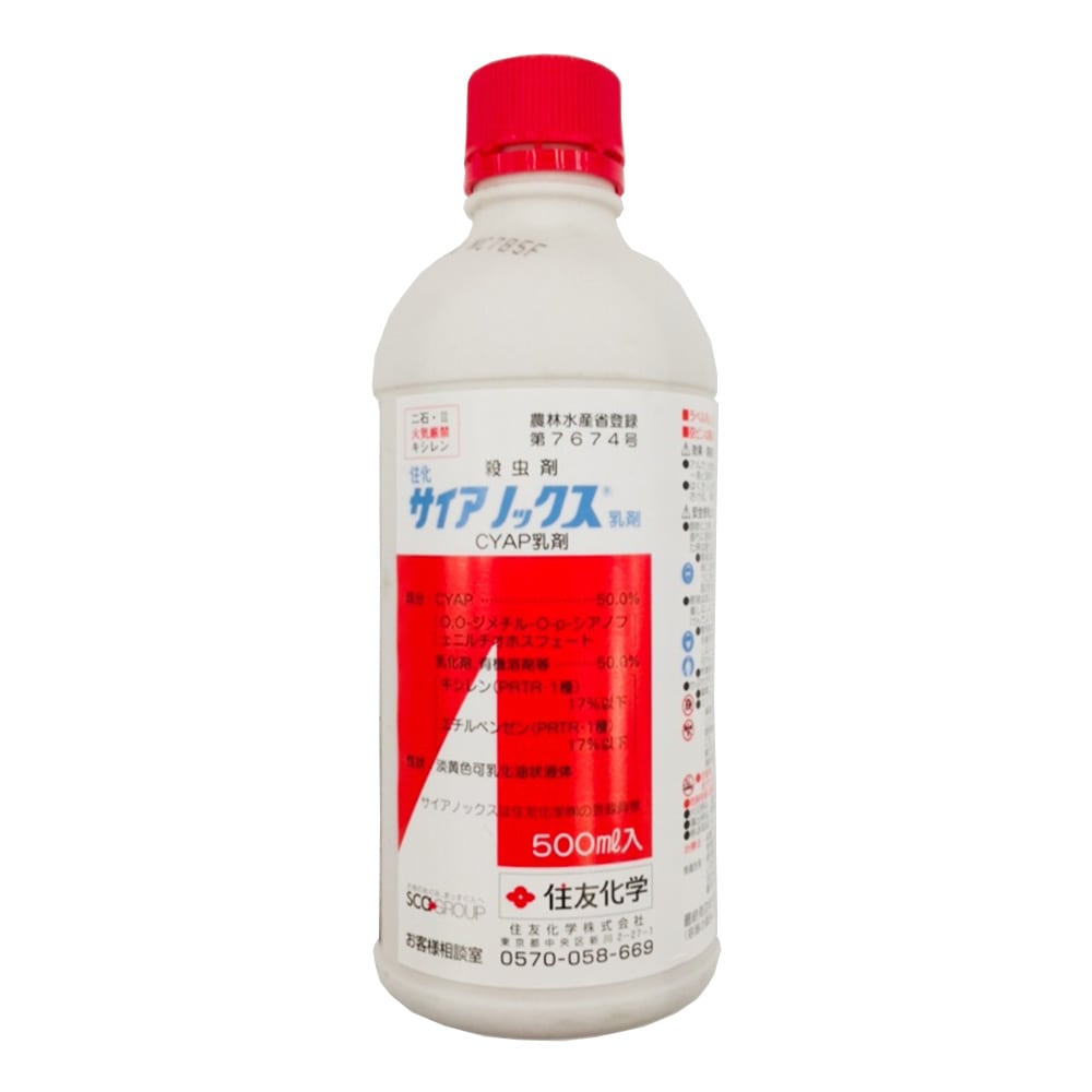 サイノックス乳剤500ML