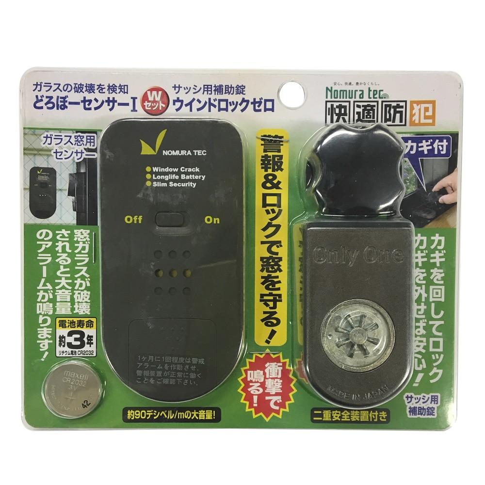 どろぼ-センサ-I&ウインドロックゼロ Wセット