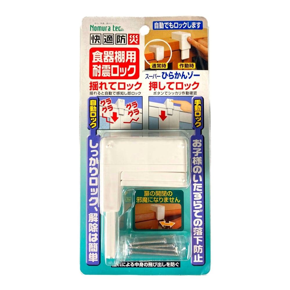 ノムラテック 食器棚用耐震ロック N‐2136 ホワイト