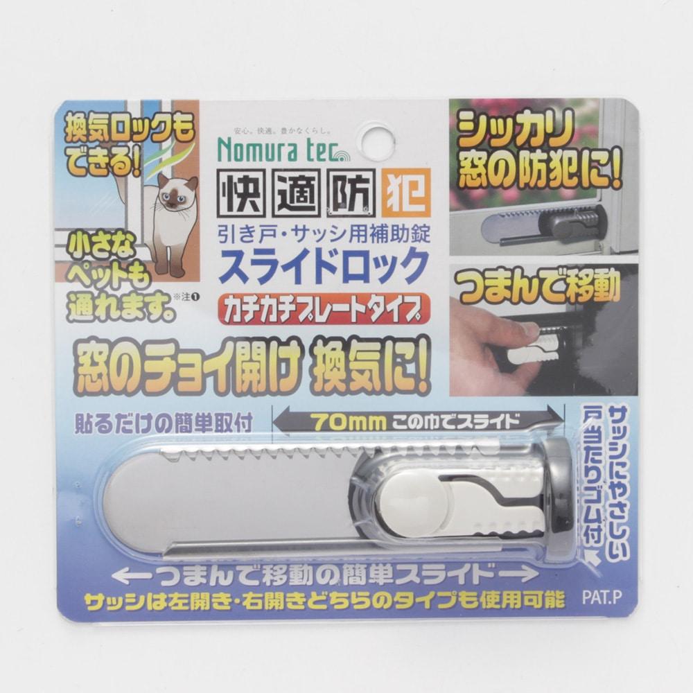 ノムラテック 快適防犯 スライドロック N-3080 ホワイト