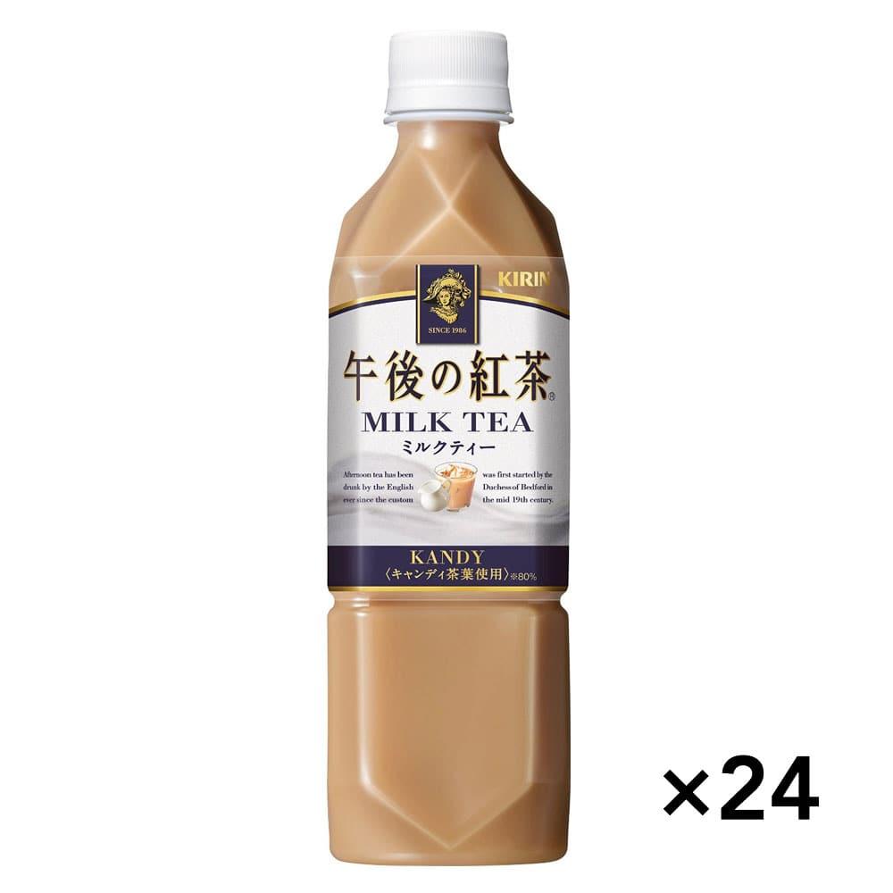 午後の紅茶 ミルクティー(500mL*24本入)