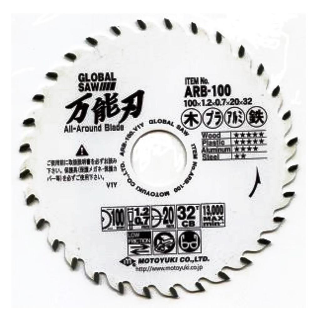 モトユキ万能刃ARB-100