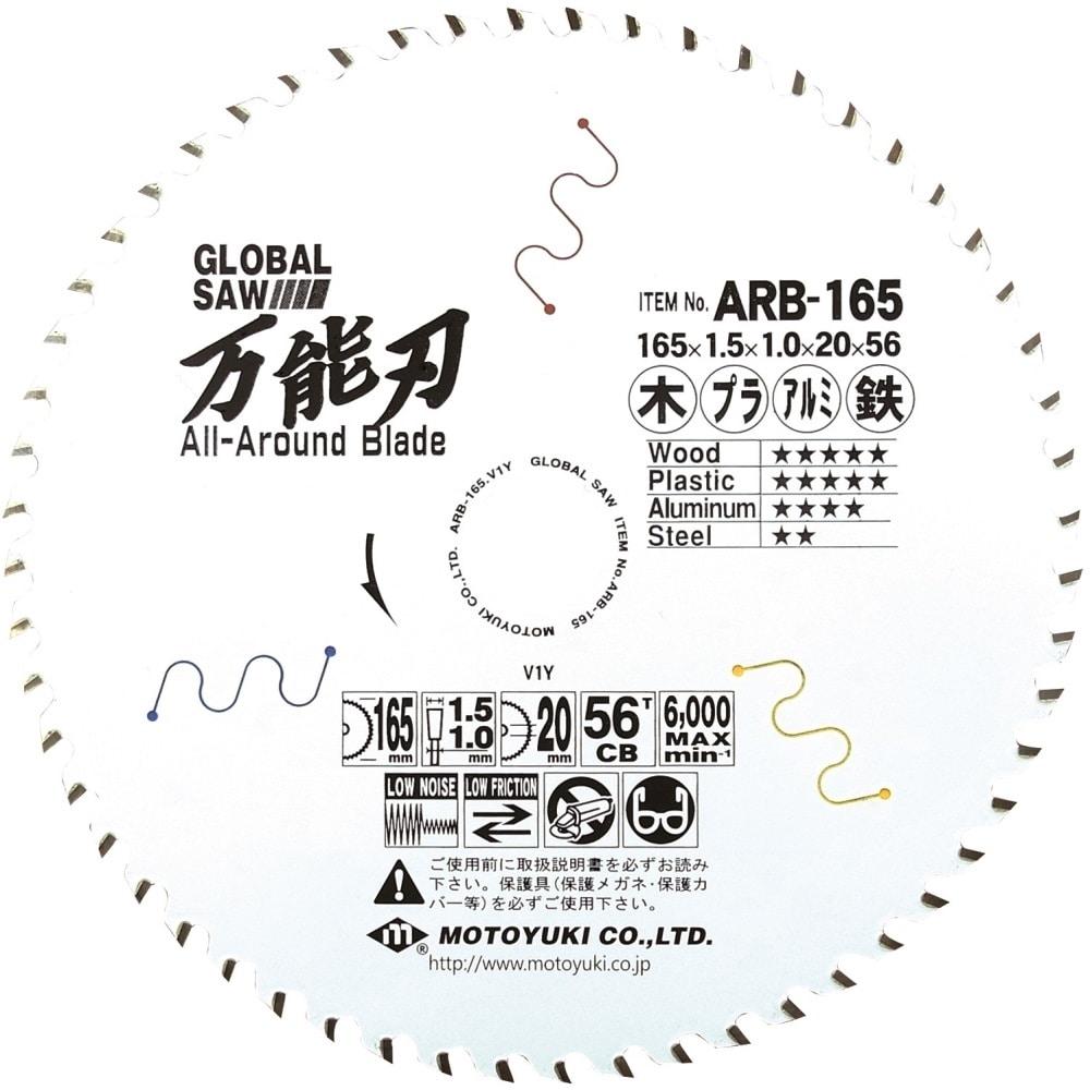 グローバルソー万能刃 ARS-165