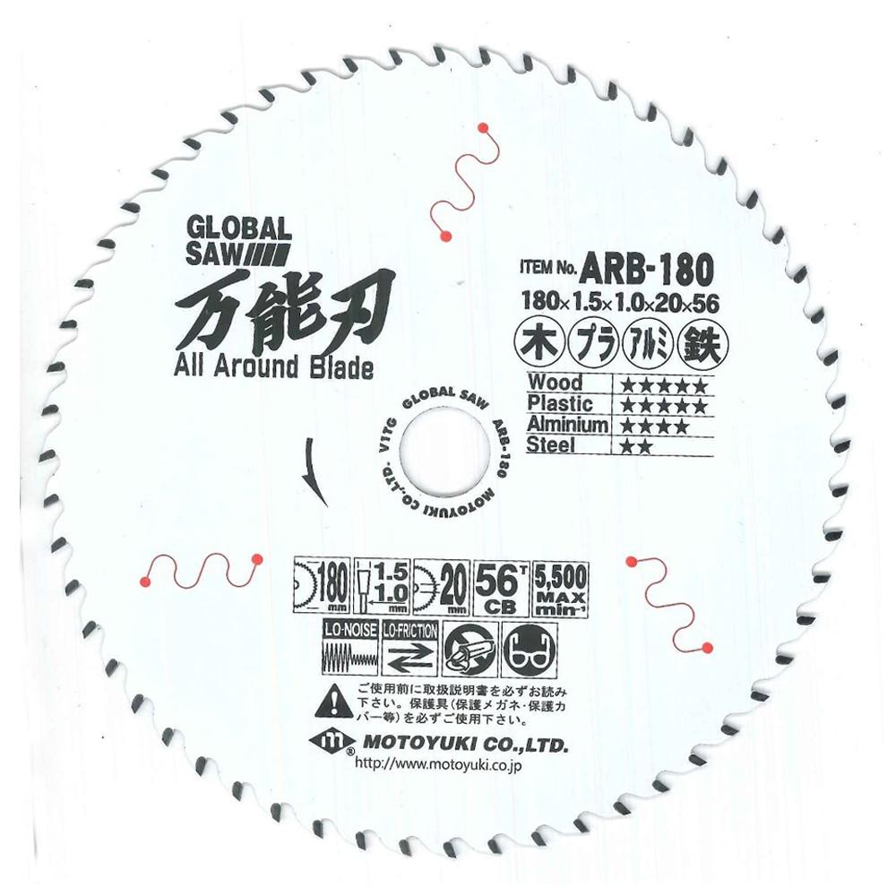 モトユキ 万能刃 ARB−180