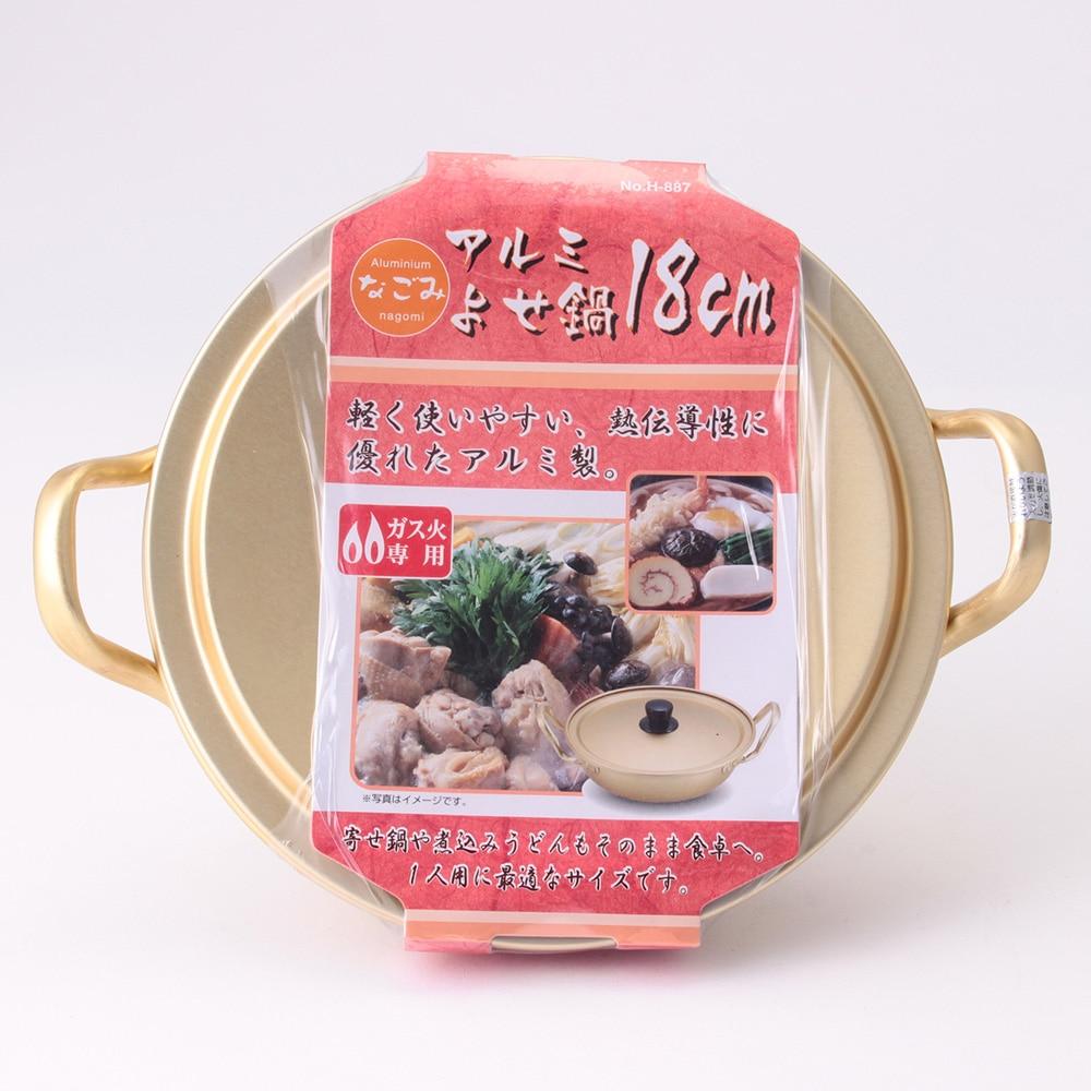 なごみアルミよせ鍋 18cm H887