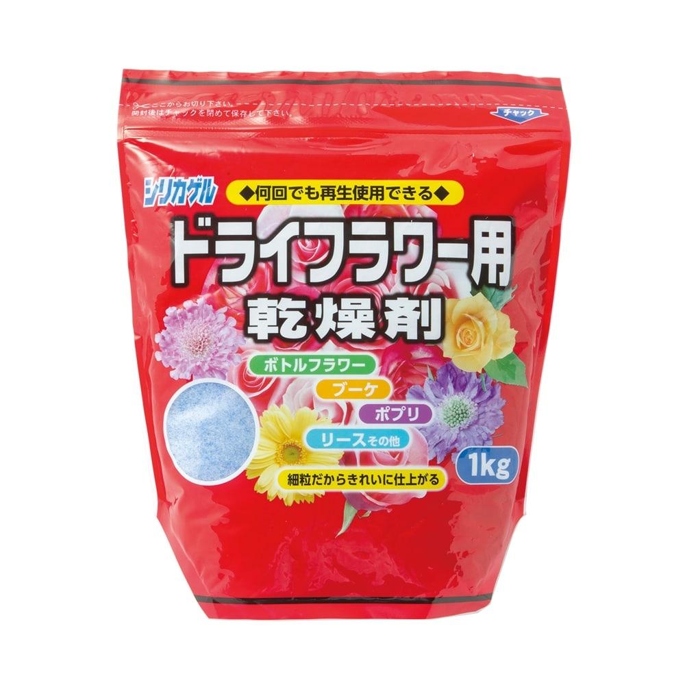 豊田化工 シリカゲル ドライフラワー用 乾燥剤 1kg [1157]