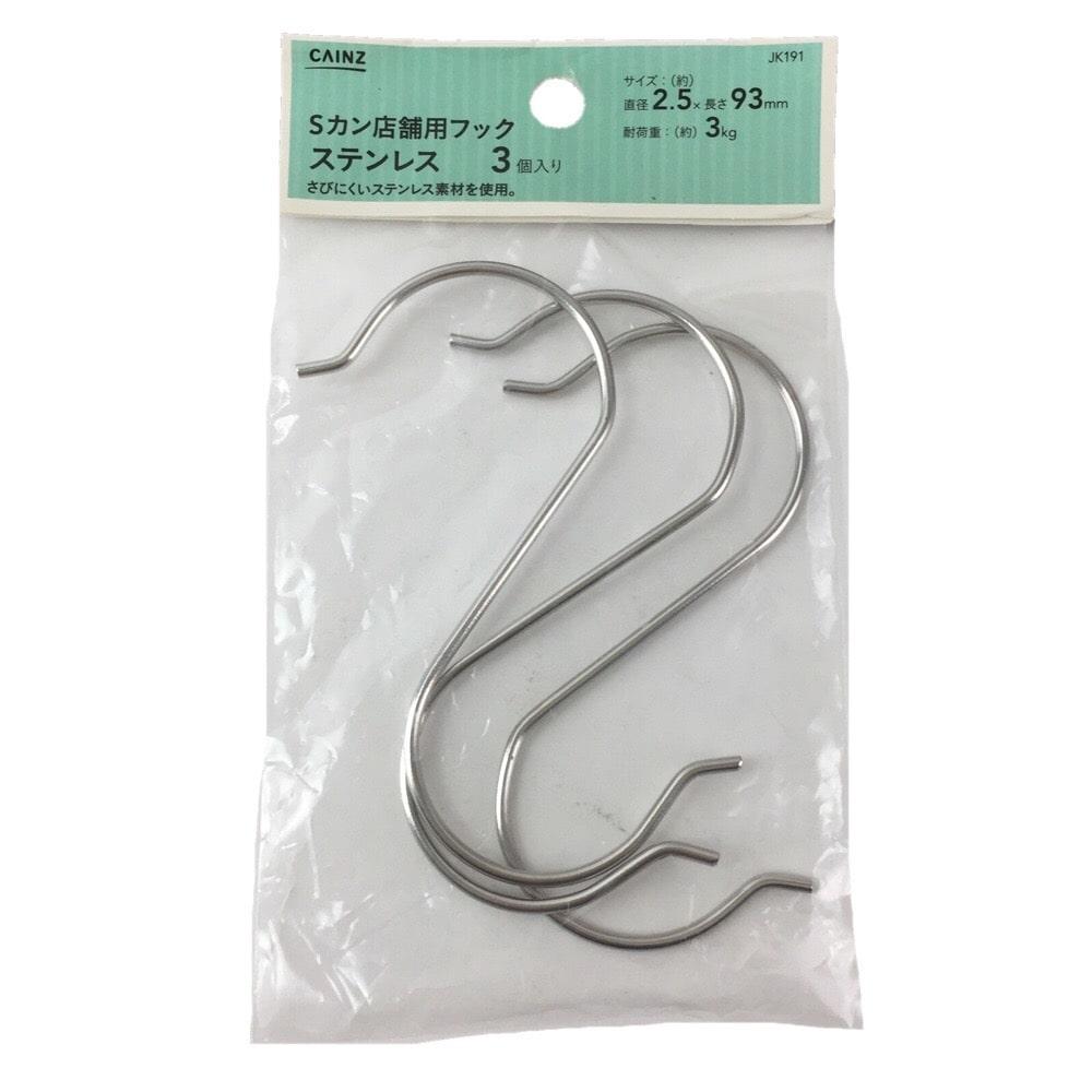 Sカン店舗用フック ステンレス 93mm(3P) JK191