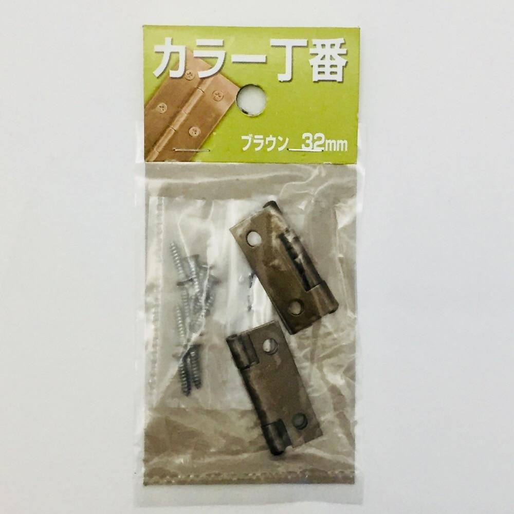 カラー丁番 ブラウン 32mm NK-02