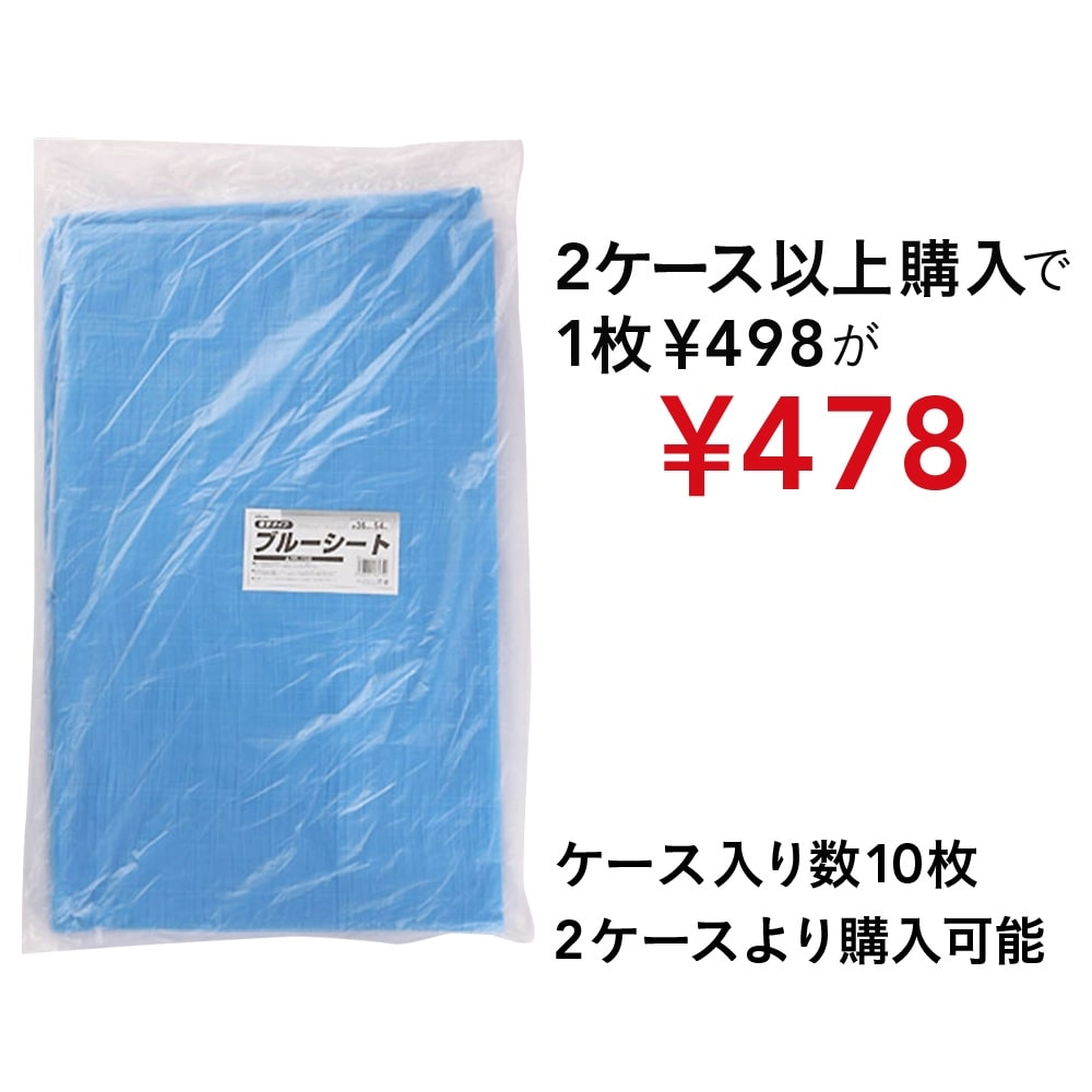 【ケース販売】ブルーシート薄手3.6×5.4(10枚ケース)【4936695165754×10】