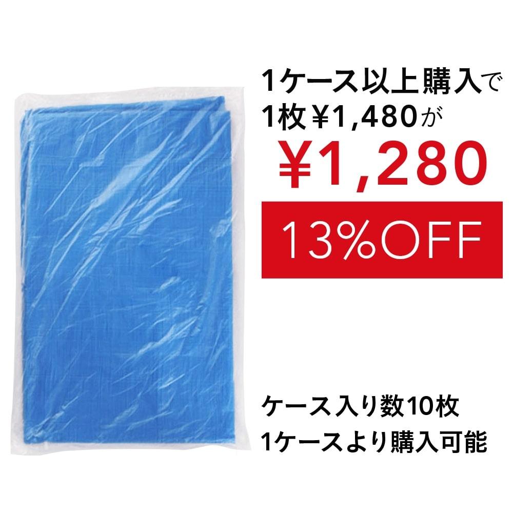 【ケース販売】ブルーシート 厚手 3.6×5.4m #3000 10枚組[4936695165761×10]