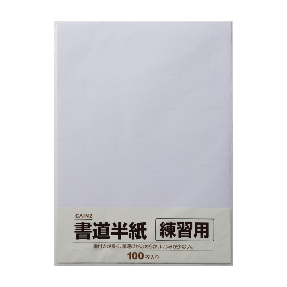 書道半紙 練習用 100枚入り