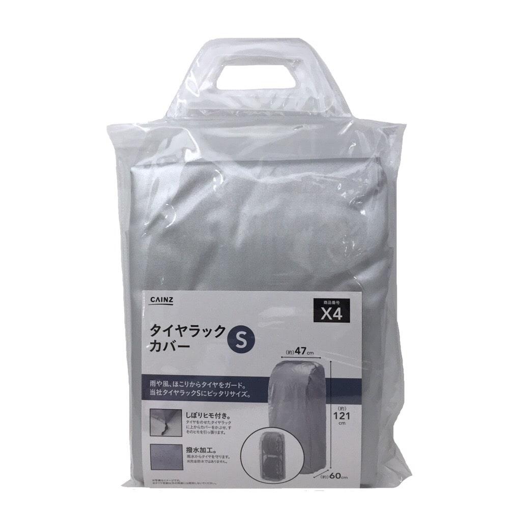 X4 タイヤラックカバーS(軽用)TCS