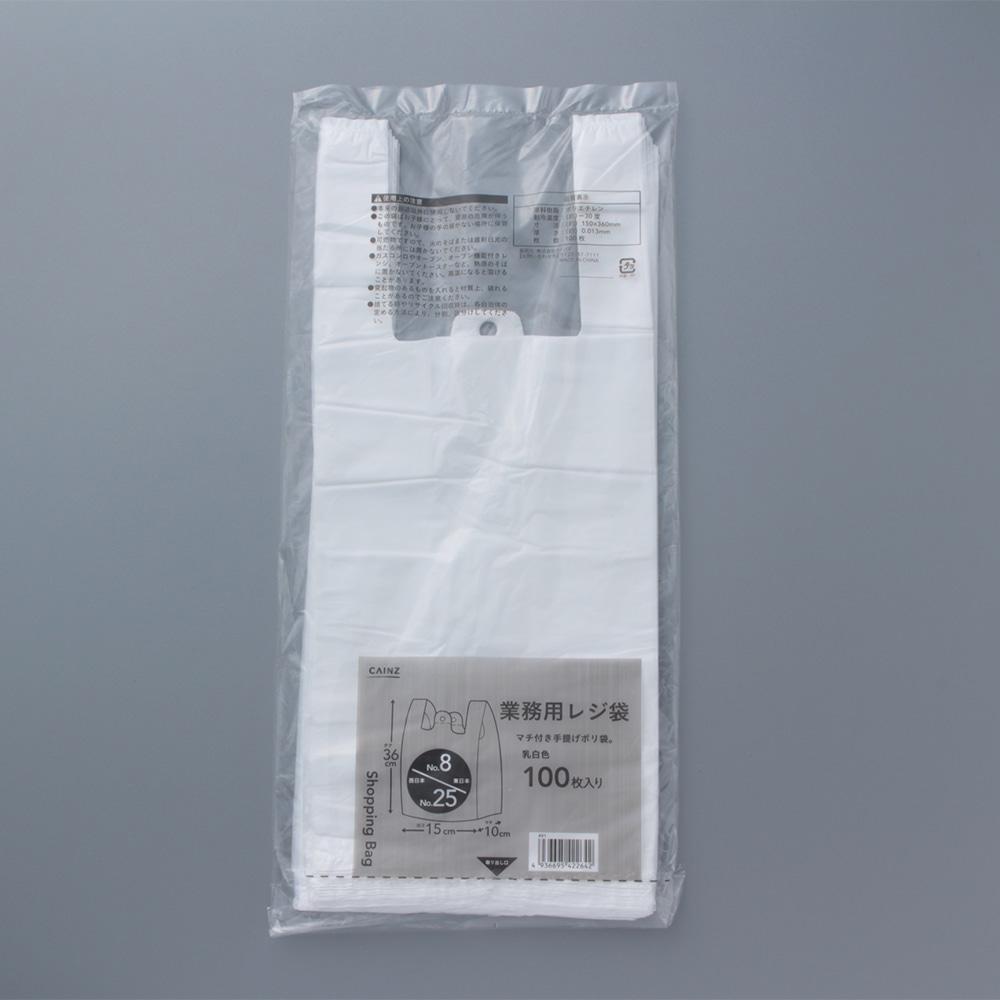 業務用レジ袋 No.8 100枚