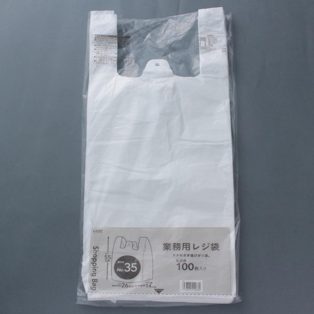 業務用レジ袋 No.35 100枚