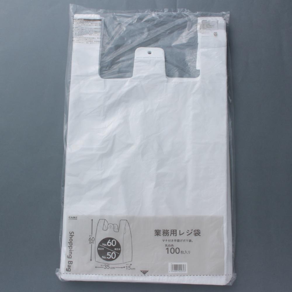 業務用レジ袋 No.60 100枚