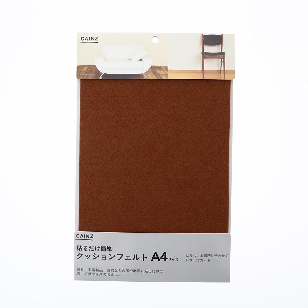クッションフェルト  A4・1入(BR)