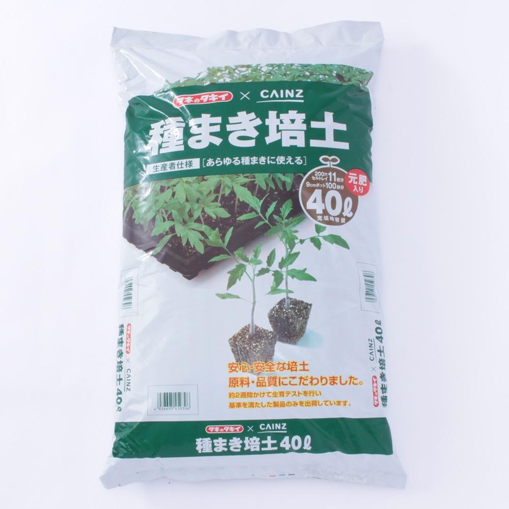 【店舗限定】タキイ種まき培土 40L CH