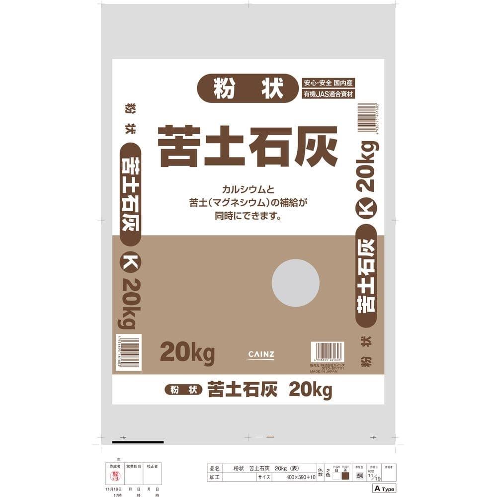 【店舗取り置き限定】S:苦土石灰 粉 20kg PK