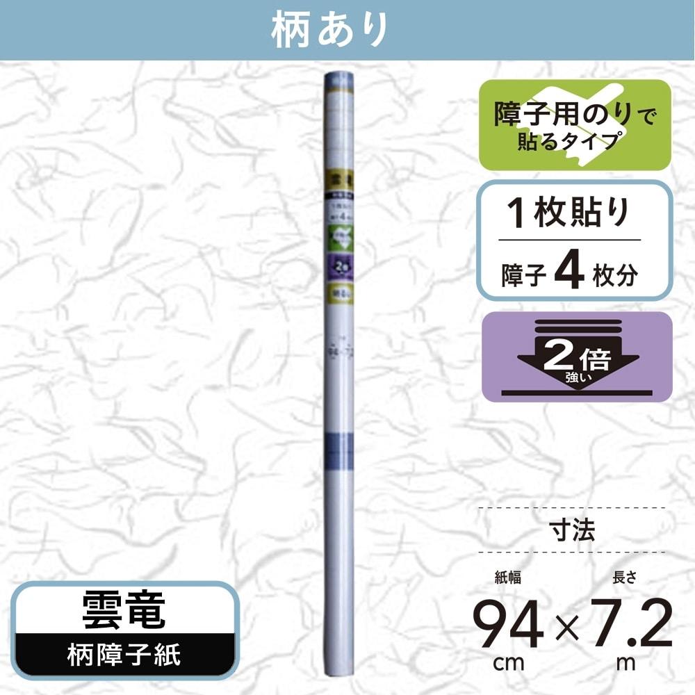 2倍強く明るい障子紙 雲竜 幅94cm×長さ7.2m