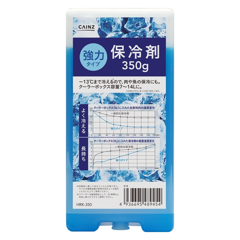 【数量限定】保冷剤 強力タイプ 350g HRK-350