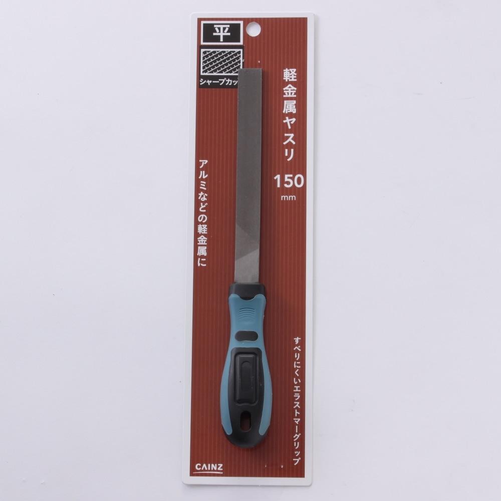 軽金属ヤスリ 150ミリ 平