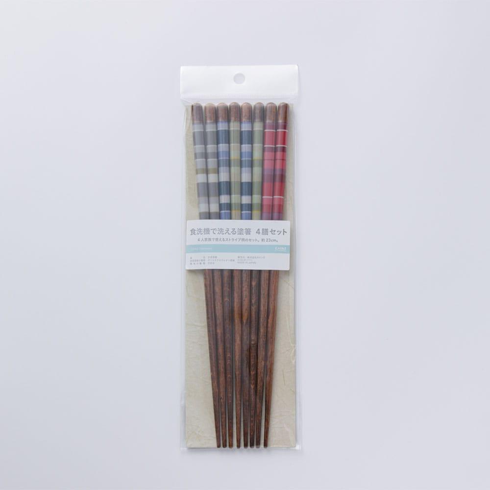 食洗機で洗える 木製塗箸 4膳セット(ストライプ)23cm