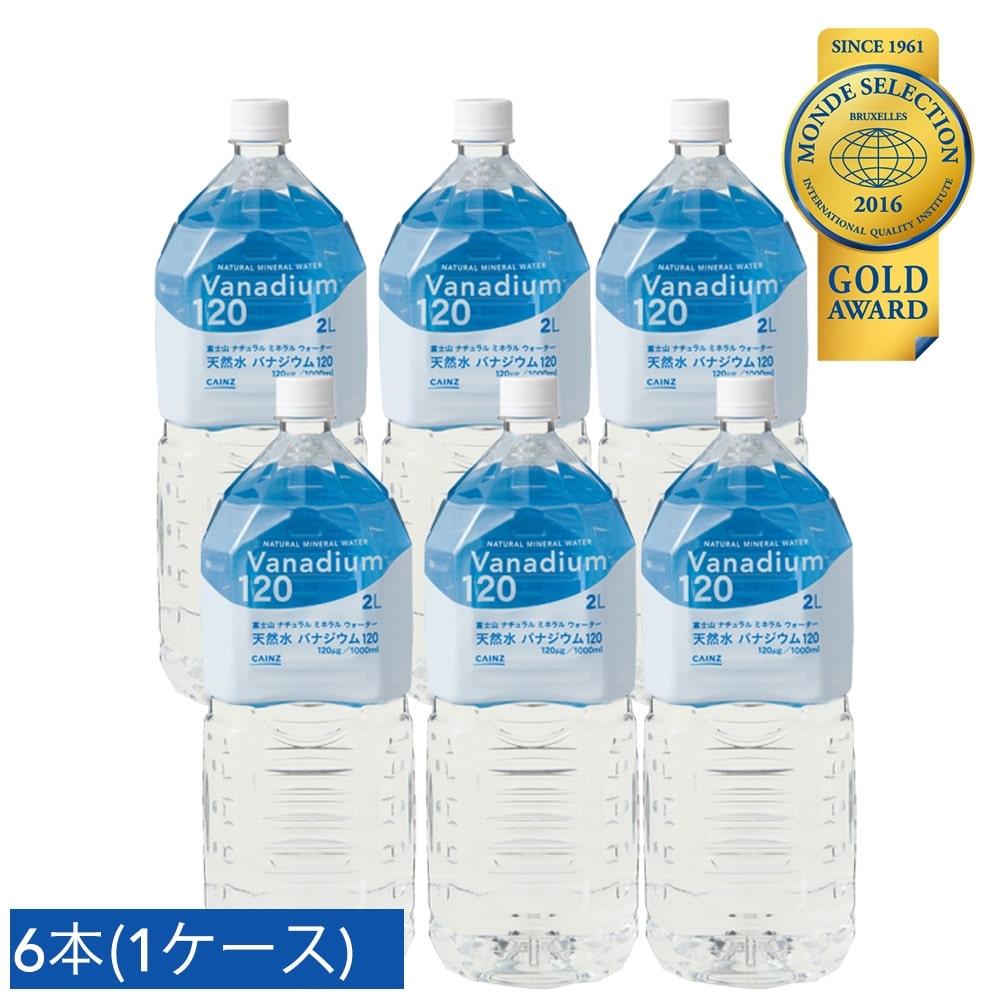 【ケース販売】富士山ナチュラルミネラルウォーター 天然水バナジウム120 2L×6本【別送品】