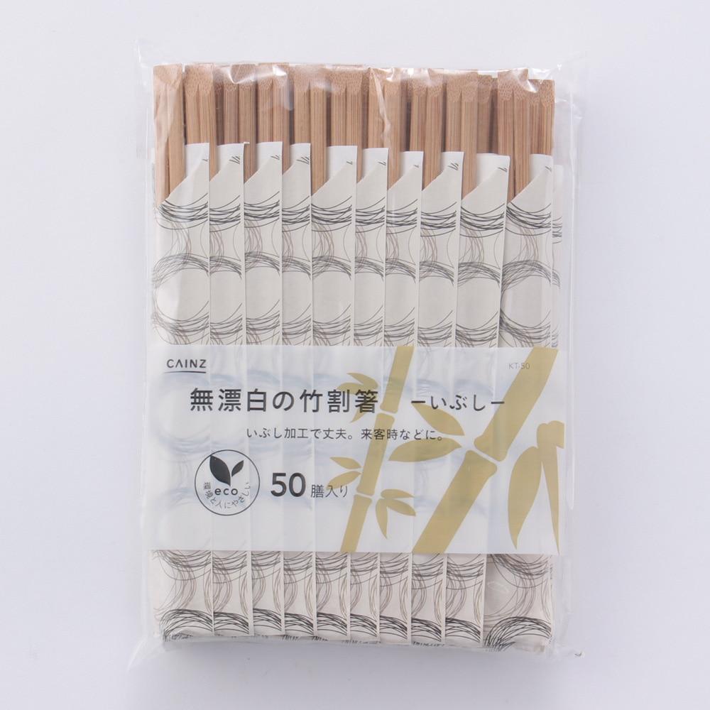 無漂白の竹割箸 袋入 50膳
