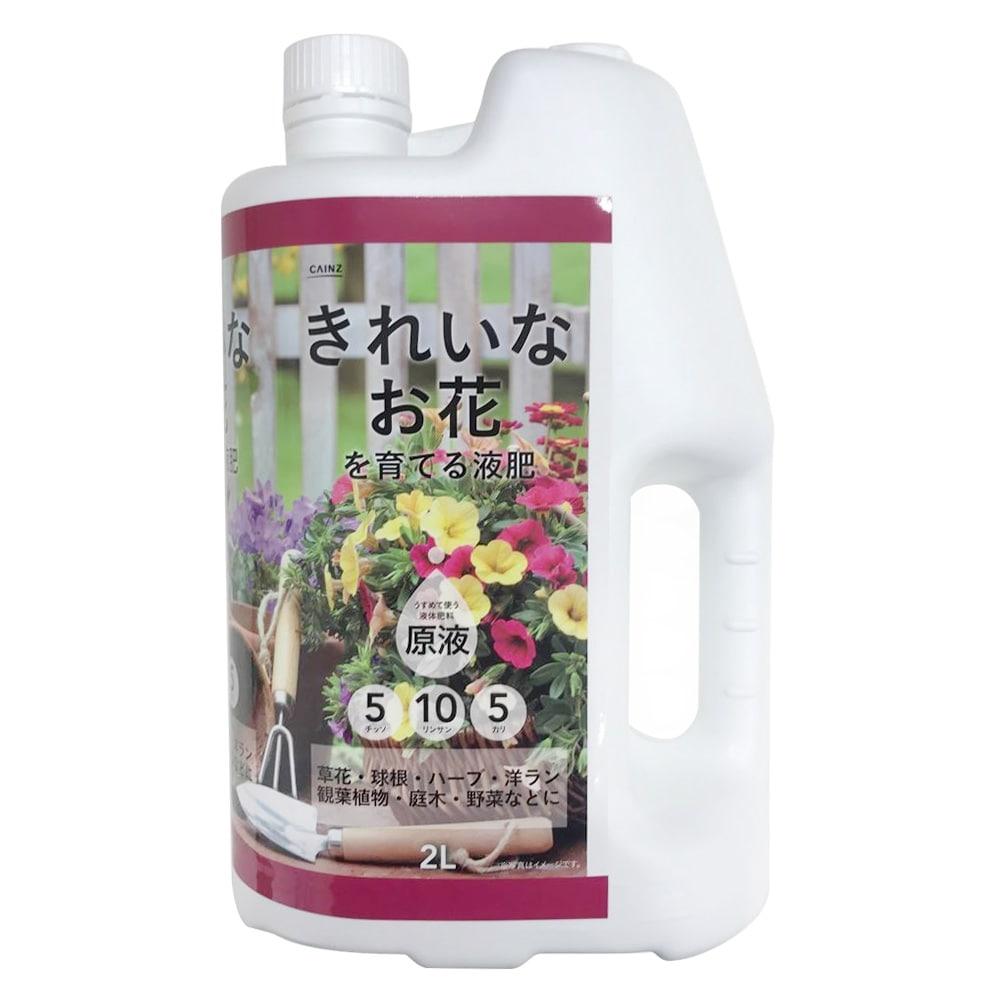 きれいな花を育てる液肥 2L