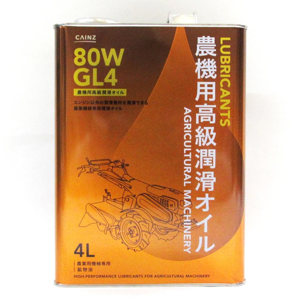 農業用高級潤滑オイル 4L