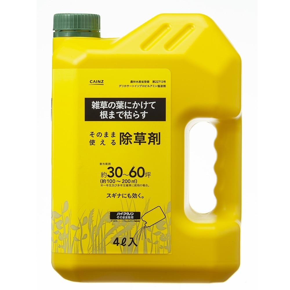 そのまま使える除草剤 ハイ・フウノン 4L