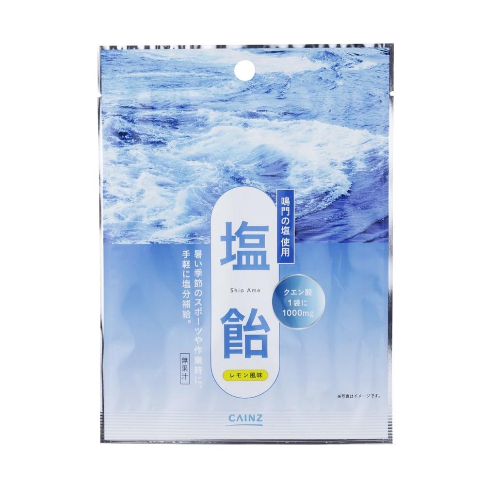 【数量限定】塩飴 レモン風味 80g