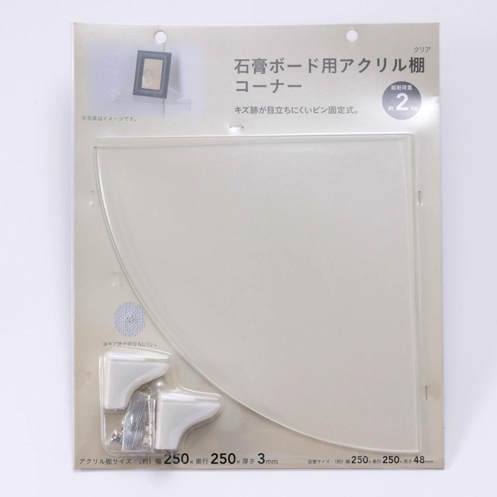 石膏ボード用アクリル棚 コーナー 透明 250mm