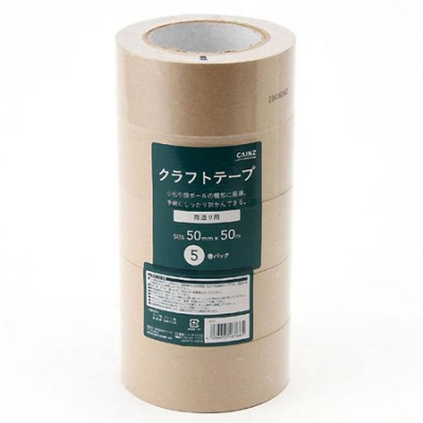 クラフトテープ 50mm×50m 5巻パック