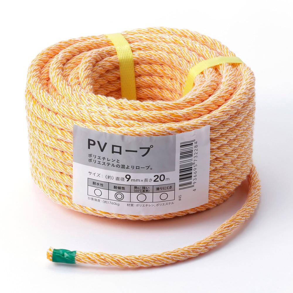 PVカットロープ (約)径9mmX長さ20m