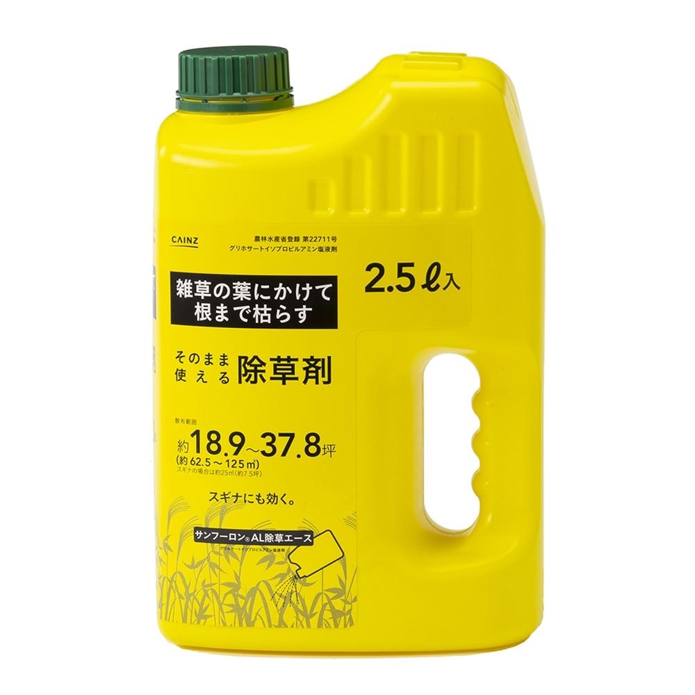 そのまま使える除草剤 サンフーロン 2.5L