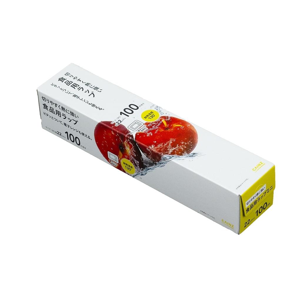 食品用ラップ 切りやすく熱に強い食品用ラップ ミニ 22cm×100m