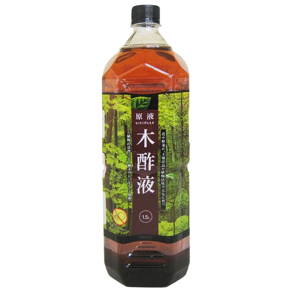 木酢液(原液)1.5L