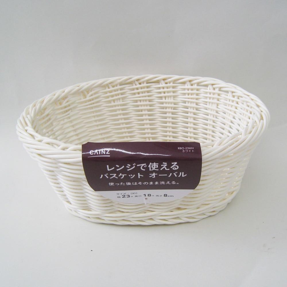 レンジで使えるバスケット オーバル ホワイト