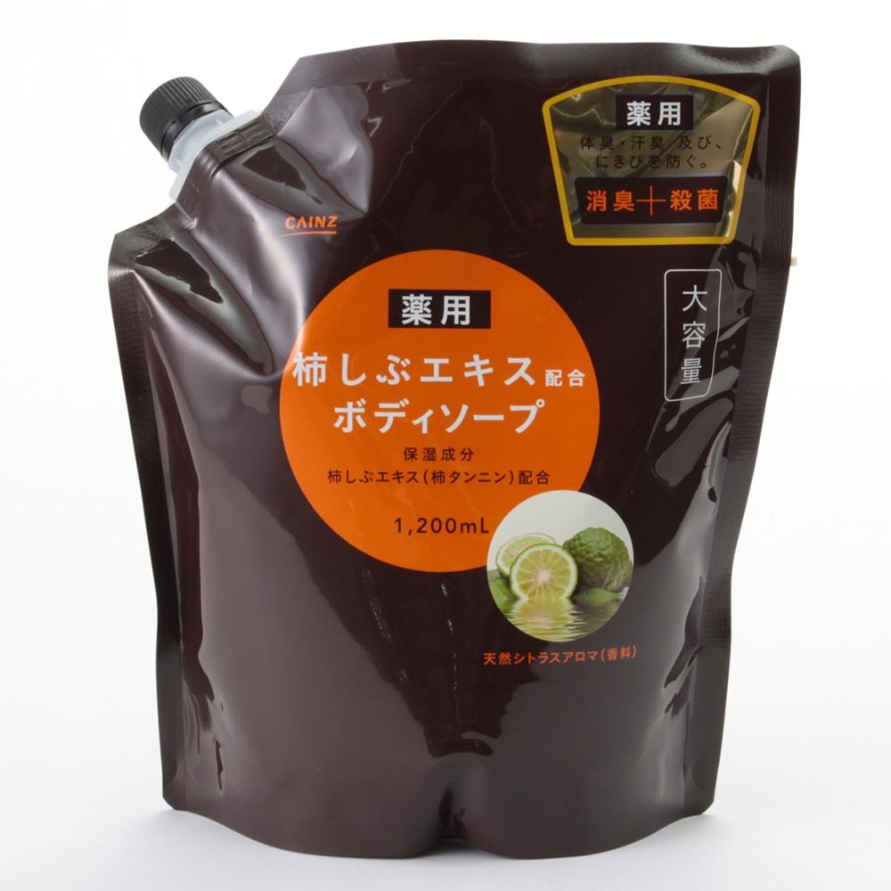 CAINZ 薬用 柿しぶエキス配合 ボディソープ 大容量 1200ml