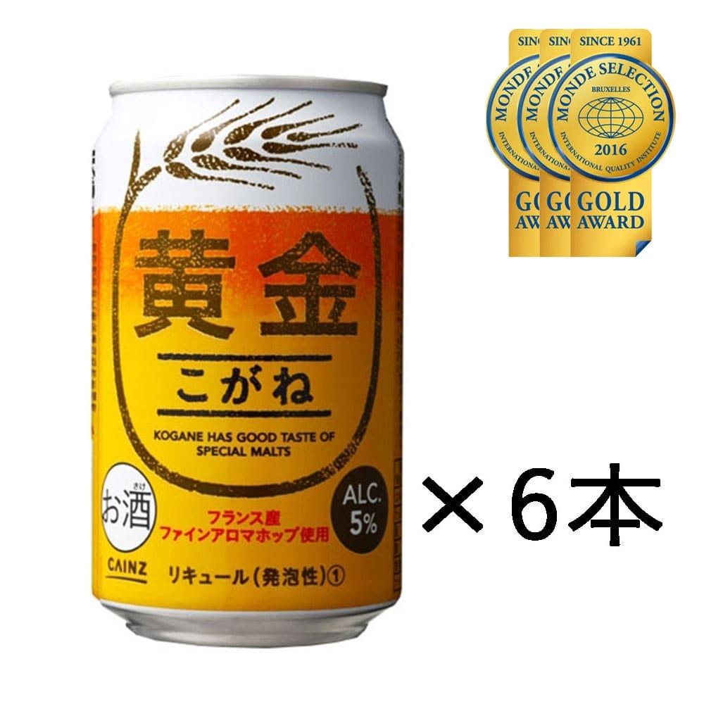 【数量限定】黄金 330ml×6本