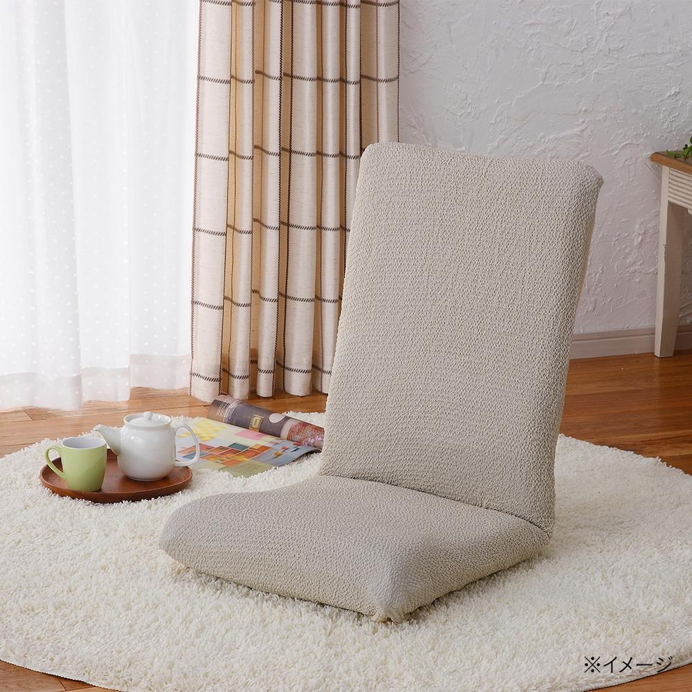 のびのび座椅子カバー ベージュ