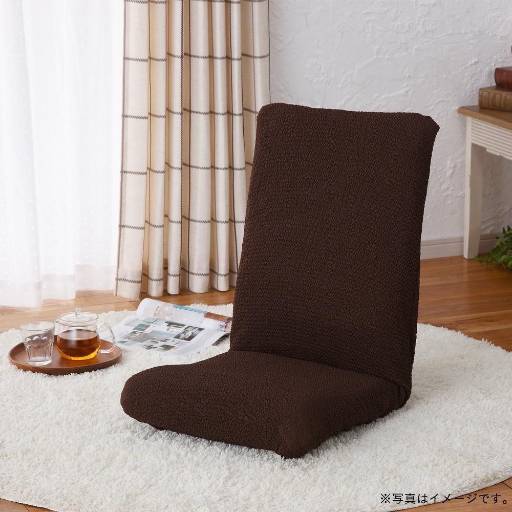 のびのび座椅子カバー ブラウン