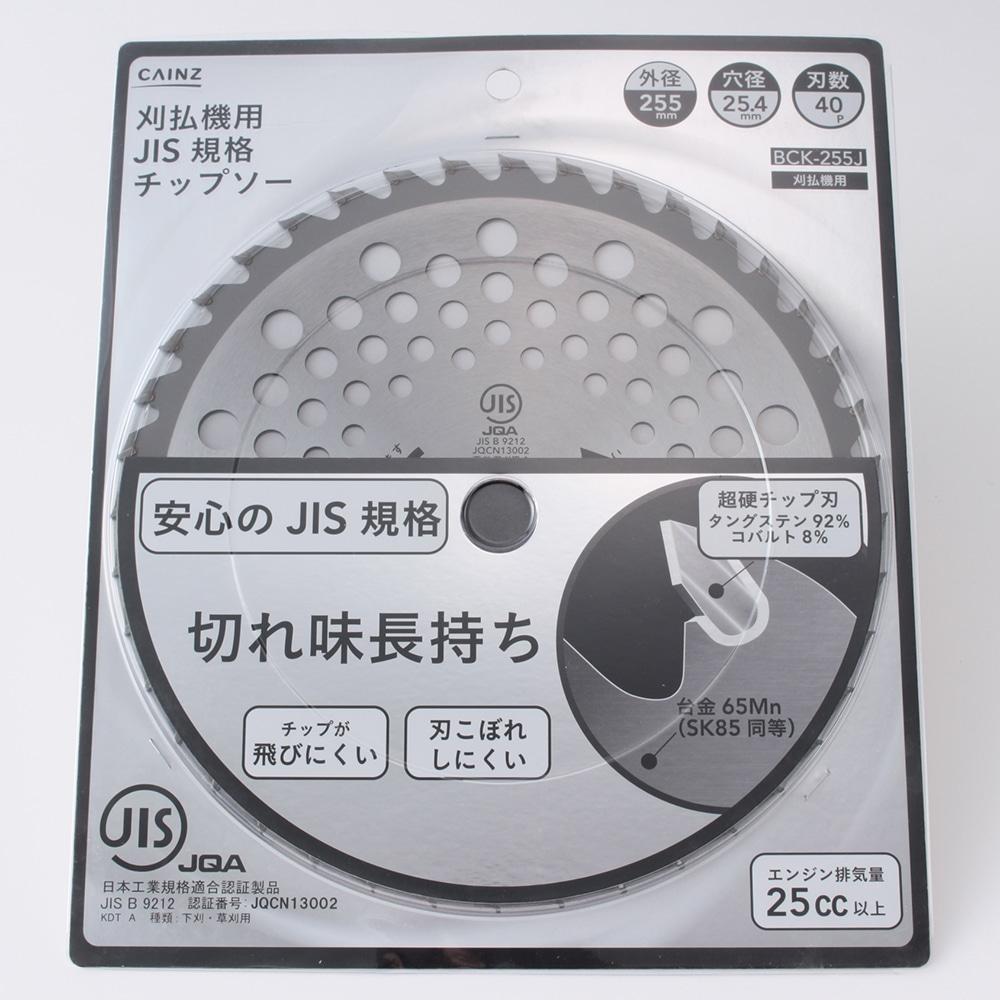 JISチップソー 255×40P