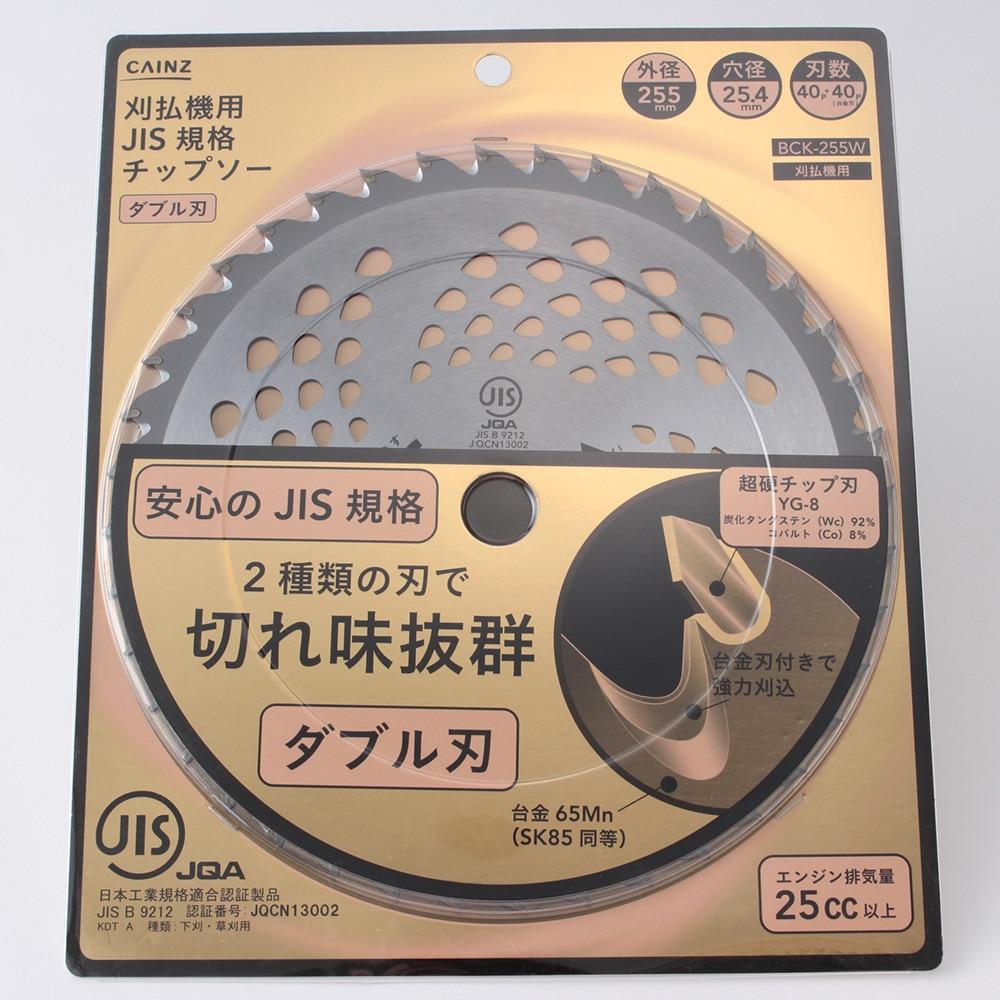 JISチップソーダブル刃 255×40P