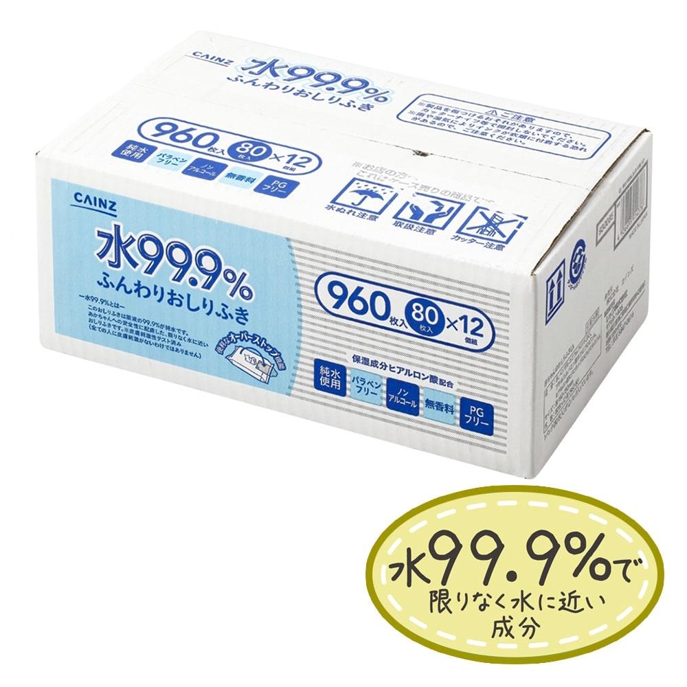 【ケース販売】カインズ 水99.9%おしりふき 80枚×12個