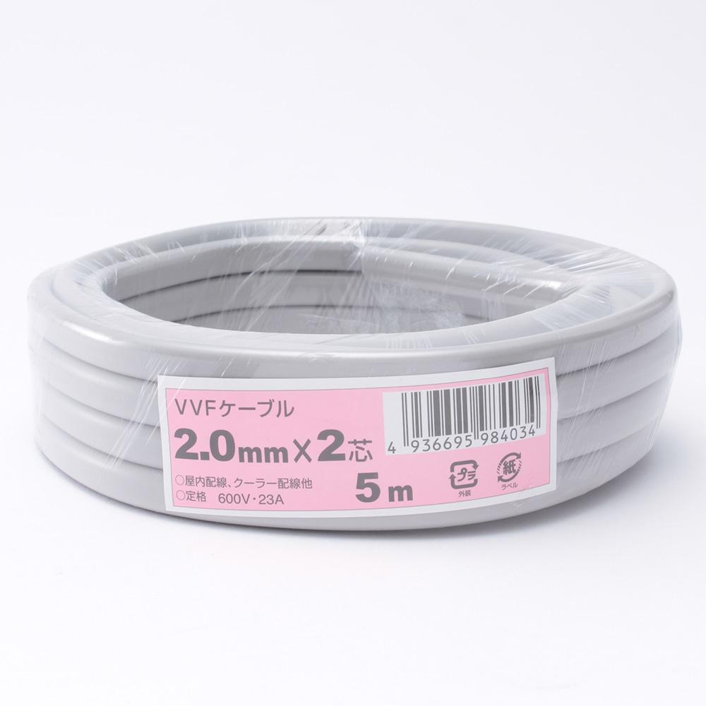VVFケーブル 2.0mm×2芯 5m