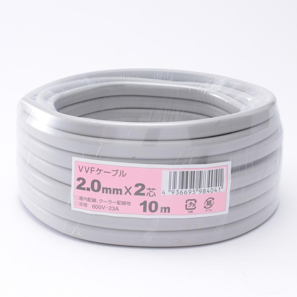 VVFケーブル 2.0mm×2芯 10m